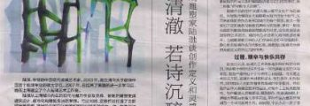Article About Lu Chi on National Art – Xinmin Daily News Paper