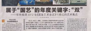 Lu Chi on National Art-Xinmin Daily Newspaper