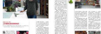 An Article About Lu Chi's Studio on The Bund Magazine